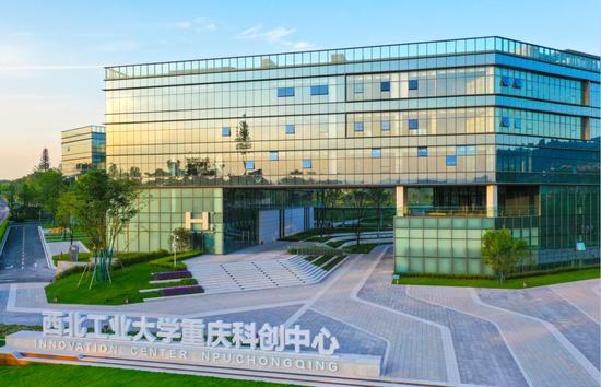 西工大重庆科创中心