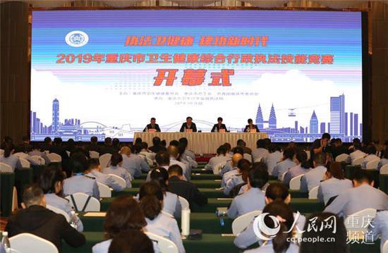 2019年重庆市卫生健康综合行政执法技能竞赛在北碚区举行。主办方供图
