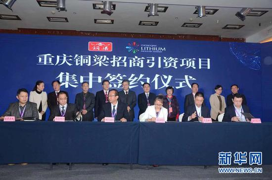 重庆市锂电产业发展资本峰会上,铜梁区与金鑫电池、晟昊磁材等13个项目签订合作协议。新华网发(铜梁宣传部供图)