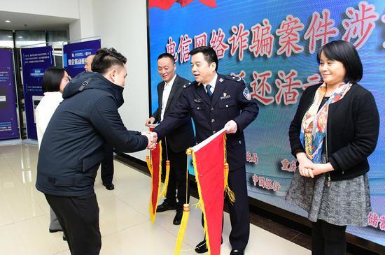 返还仪式现场。重庆警方供图