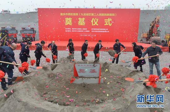 2月22日,重庆市西区医院项目奠基仪式在九龙坡区举行。图为奠基仪式现场。新华网发