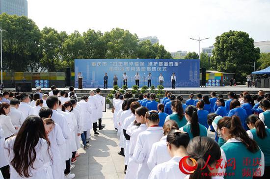"""重庆市""""打击欺诈骗保 维护基金安全""""集中宣传月活动启动仪式。"""