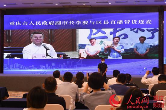 重庆市副市长李波与区县直播连麦。 邹乐 摄
