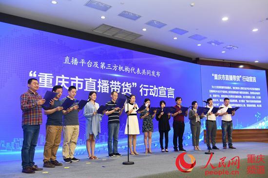 """直播平台及第三方机构代表共同发布""""重庆市直播带货""""行动宣言。邹乐 摄"""