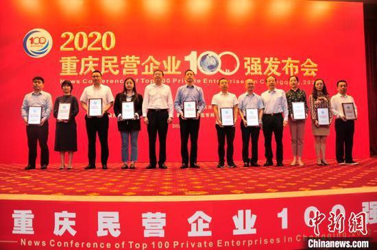 图为2020重庆民营企业100强发布会颁奖现场。 殷缘 摄