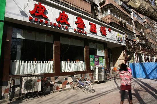 """郑州""""皮皮鲁西餐厅""""被宣布抢注的皮皮鲁商标无效"""