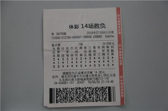 中奖彩票。重庆市体彩中心供图 华龙网发