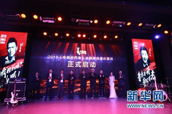 2019年《中国好声音》全国海选重庆赛区启动仪式。新华网发(活动主办方供图)