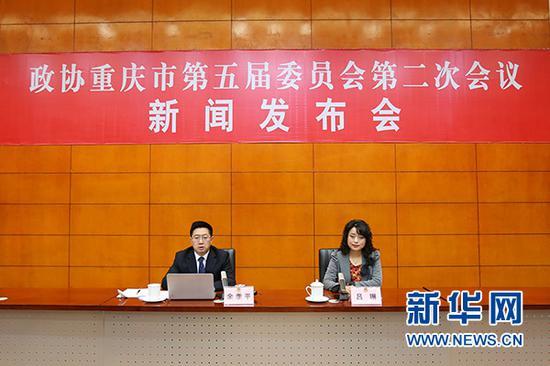 1月21日上午,政协重庆市第五届委员会第二次会议新闻发布会在重庆市人民大厦新闻发布厅举行。新华网发