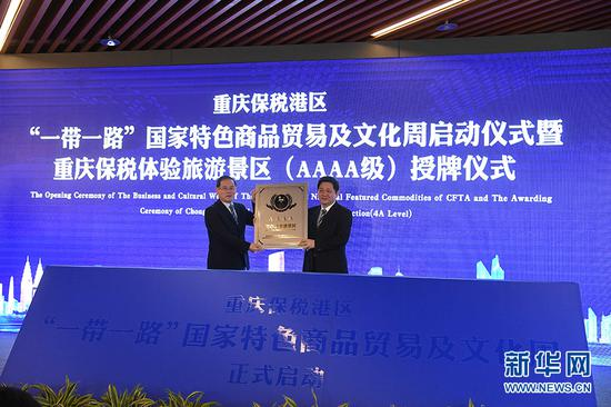 图为重庆保税体验旅游景区(AAAA级)授牌仪式。新华网 陶玉莲 摄