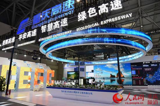 重庆高速集团馆设有智慧通行、智慧建管、智慧养护、智慧服务主题展区