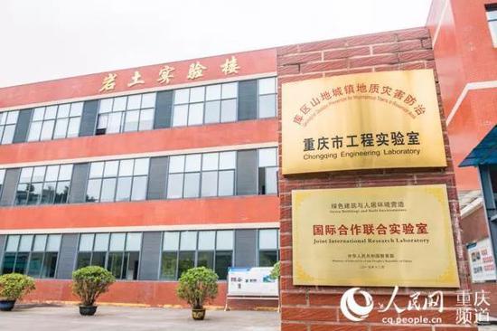 库区山地城镇地质灾害防治重庆市工程实验室,设立在重大岩土实验楼内。