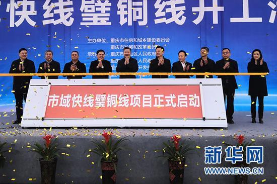 重庆市域快线璧山至铜梁线项目正式启动。新华网 葛琦 摄