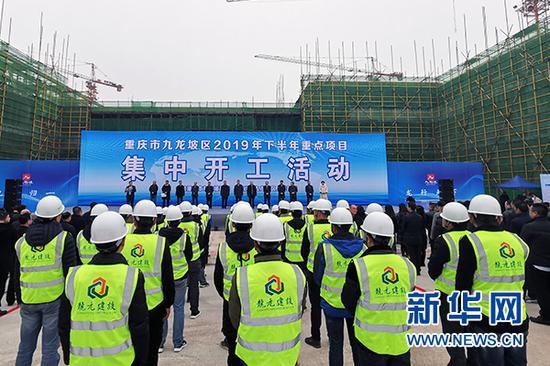九龙坡区2019年下半年重点项目集中开工仪式现场。新华网 李海岚 摄