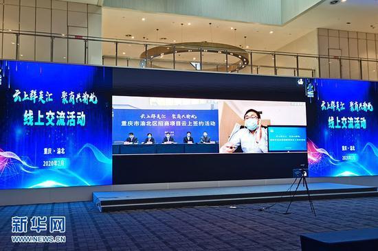 """服务""""不打烊"""" 重庆渝北区""""云上""""集中签约32个项目"""