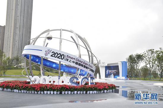 2020线上中国国际智能产业博览会9月15日在重庆开幕。新华网发(刘文静 摄)