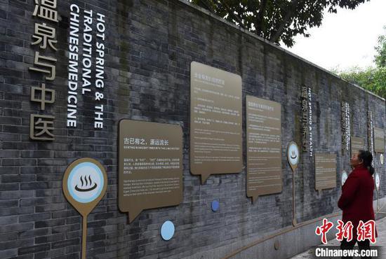 图为市民在露天温泉博物馆参观了解温泉的历史、分布与类别。 周毅 摄