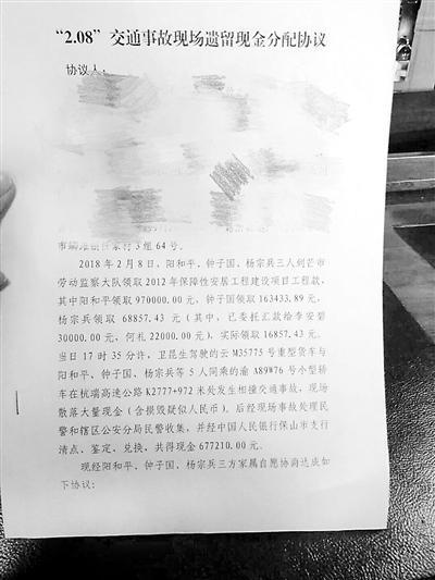 ◀车祸现场遗留现金的分配协议。 本报记者 甘侠义 摄