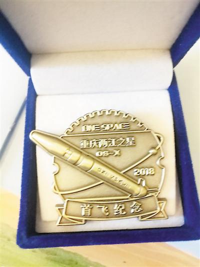 首飞火箭的纪念徽章。