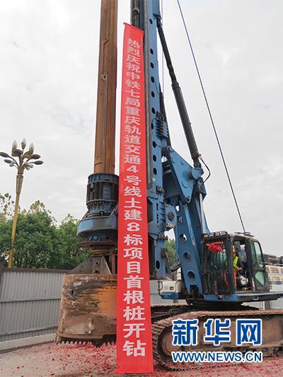 重庆轨道交通4号线二期高架车站主体工程11日全面开工建设,图为旋挖钻机准备提钻首根桩。新华网发(郭强 摄)