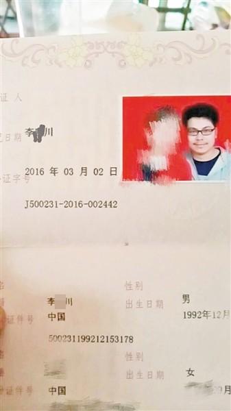 李某川和小桃的结婚证。