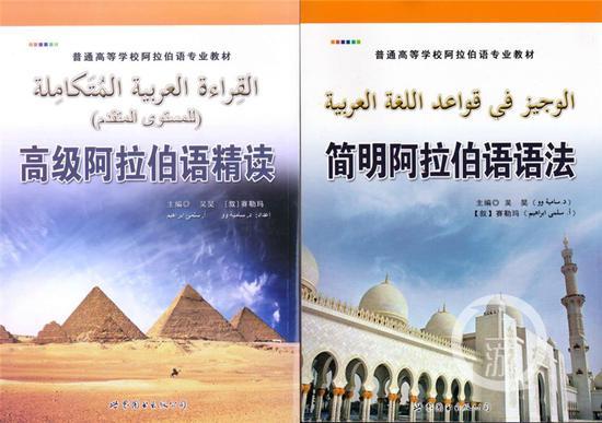 △赛妈和川外老师编著的阿拉伯语教材