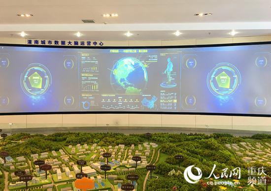 位于潼南区规划展览馆的城市数据大脑运营中心。刘政宁 摄