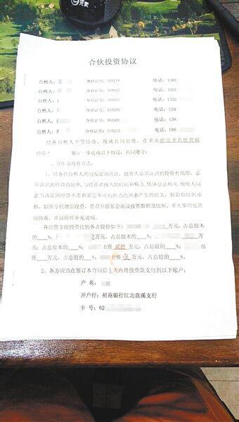 △张阳和朋友众筹开餐馆签订的投资协议