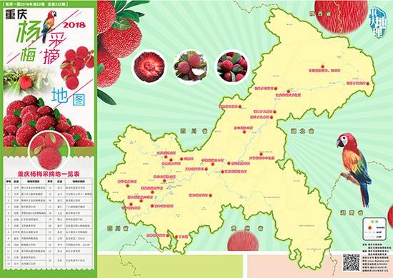 《重庆杨梅采摘地图(2018)》。重庆市地理信息中心供图 华龙网发