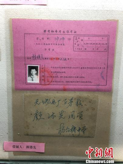 图为市民颜德先借展的小学升初中准考证、录取通知书。 钟旖 摄