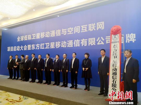 图为东方红卫星移动通信有限公司揭牌。 刘贤 摄