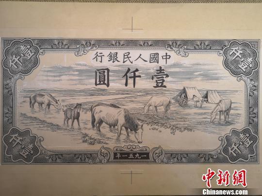 图为第一套人民币?#35760;?#20803;券(马饮水)设计稿。 刘贤 摄