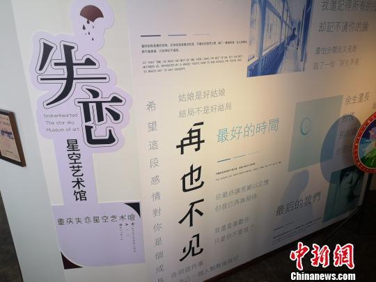 图为重庆失恋星空艺术馆一角。 刘贤 摄