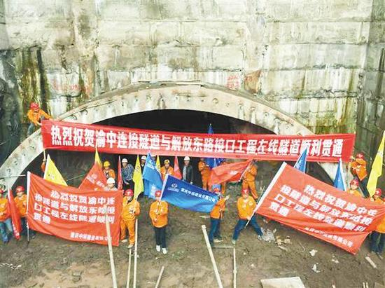 渝中连接隧道左线贯通 连接东水门大桥和千厮门大桥