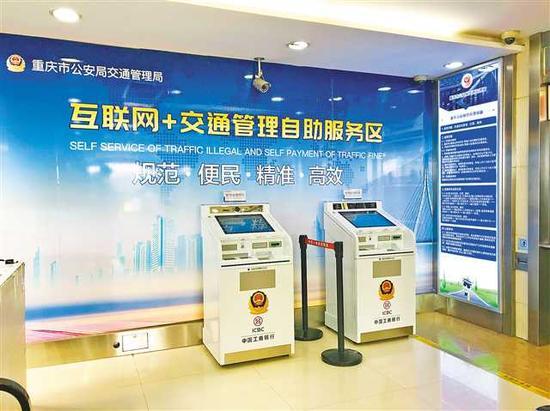"""全新打造的""""重庆交管24小时自助服务区""""。(市公安局交通管理局供图)"""