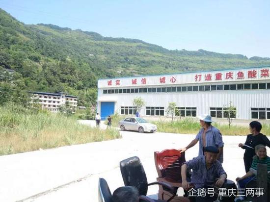 △事发的重庆乡道农业发展有限公司。