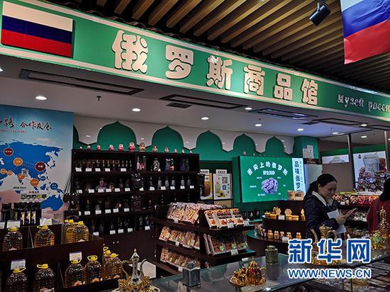 位于重庆保税商品展示交易中心内的俄罗斯商品馆。新华网 王龙博 摄