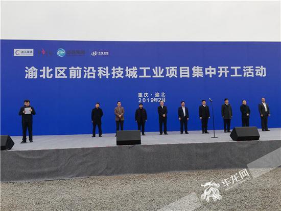 渝北区前沿科技城2019年首批工业项目集中开工活动现场。记者 李天春 摄