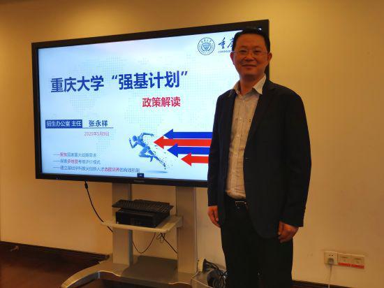 图为重庆大学招生办公室主任张永祥。记者 周毅 摄