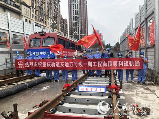 重庆轨道交通5号线一期工程南段短轨铺设现场。胡虹摄