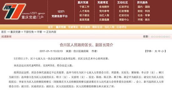 10日上午,重庆合川区十七届人大一次会议闭幕。七一网截图