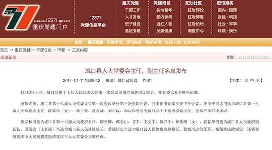 汪玉平当选城口县人大常委会主任,黄宗林当选县长。七一网截图