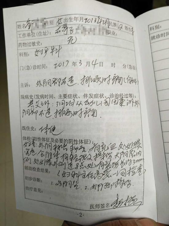 小婷在县人民医院的检查报告。