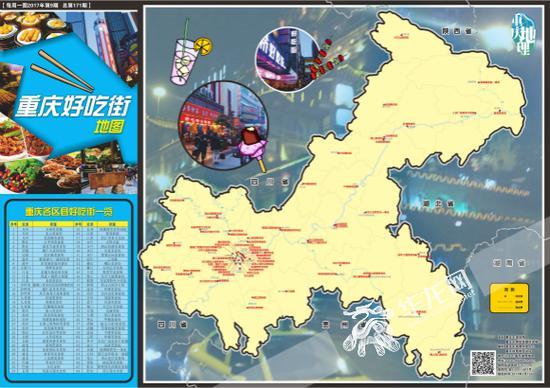 重庆好吃街地图 重庆市地理信息中心供图 华龙网 发