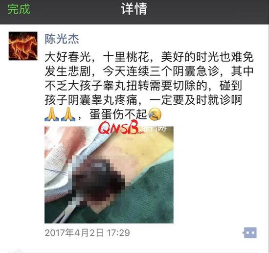 陈光杰发的朋友圈消息