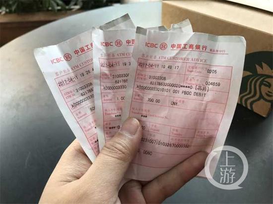 杨悦打款的凭证