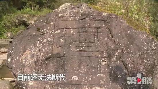 云阳县文物管理部门表示,将对神秘石刻文字进行认真研究、破译。如果有重大价值,将予以保护。