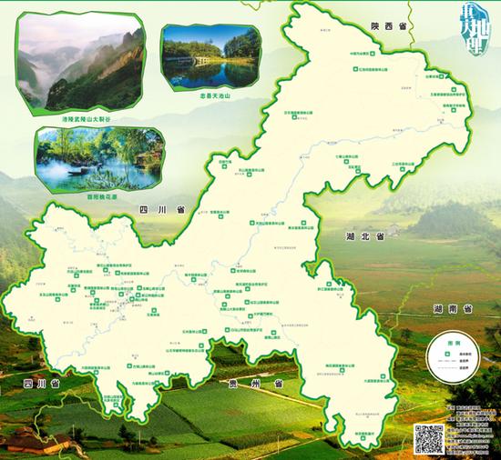 重庆森林氧吧地图 重庆市地理信息中心供图