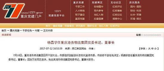 杨昌学任重庆港务物流集团党委书记、董事长。七一网截图