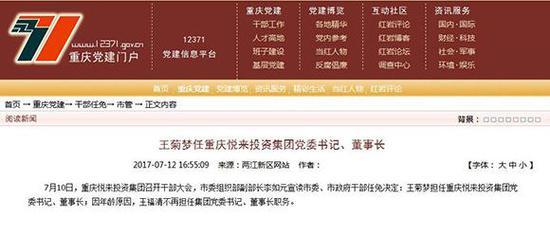 王菊梦任重庆悦来投资集团党委书记、董事长。七一网截图